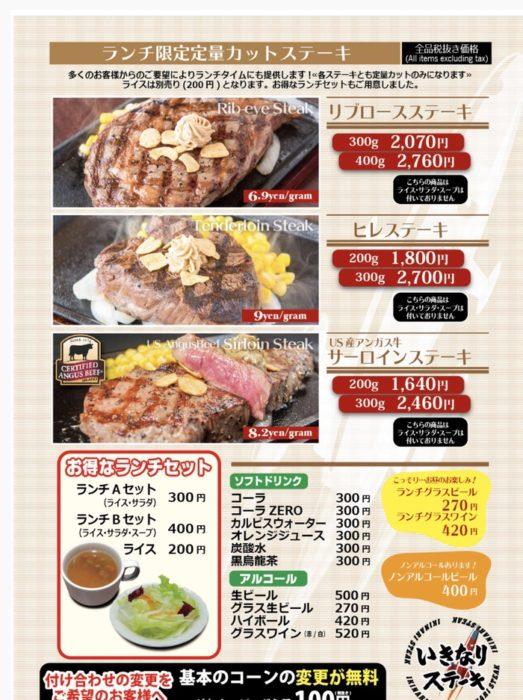 いきなりステーキ ゆめタウン久留米 ランチメニュー表