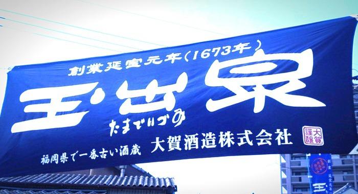 大賀酒造(玉出泉)2018年秋の酒蔵開き 福岡県で最古の酒蔵