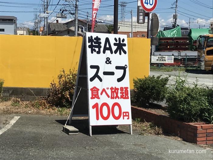 ぶっちぎりステーキ お米&スープん100円