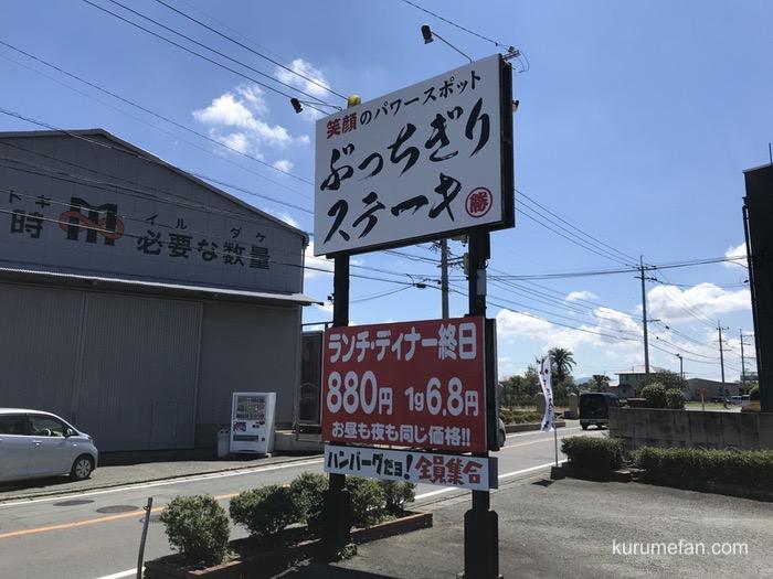 久留米市荒木町にオープンした「ぶっちぎりステーキ」