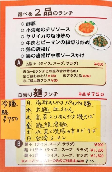 陽なた家 ランチメニュー表 2品のランチ・日替わり麺ランチ