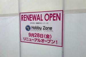 ホビーゾーン久留米店 9月28日リニューアルオープン【ゆめタウン久留米2F】