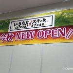 いきなり!ステーキ ゆめタウン久留米店 10月23日オープン!久留米に2店目