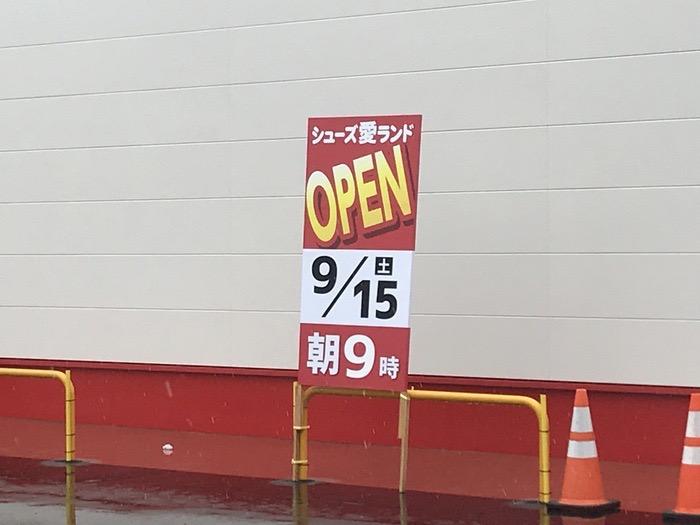 シューズ愛ランド 久留米上津バイパス店 2018年9月15日 グランドオープン!