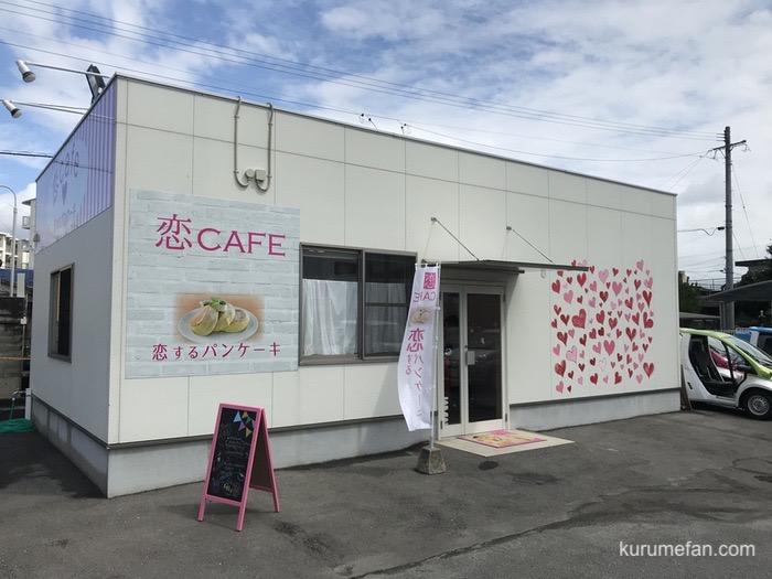 恋CAFE オートショップST 軽自動車ドットコム 福岡筑後店の敷地内にオープン