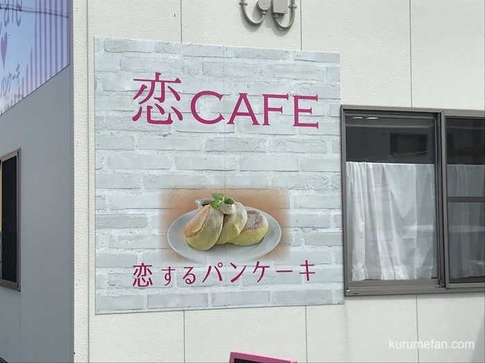 恋CAFE(恋カフェ)筑後市 店舗外装
