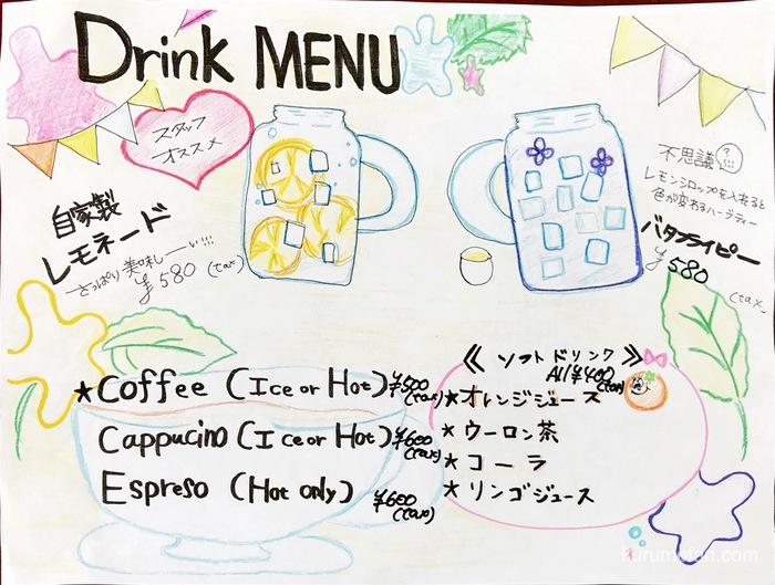 恋CAFE メニュー表 ドリンク