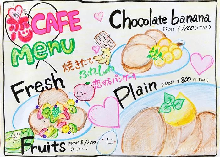 恋CAFE メニュー表 パンケーキ