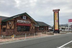 コメダ珈琲店 久留米インター店 営業再開!10月リニューアルオープン!