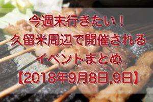 今週末行きたい!久留米周辺で開催されるイベントまとめ【9月8日,9日】