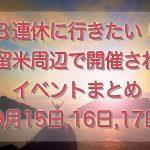 3連休に行きたい!久留米周辺で開催されるイベントまとめ【9月15日,16日,17日】