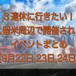 3連休に行きたい!久留米周辺で開催されるイベントまとめ【9月22日,23日,24日】