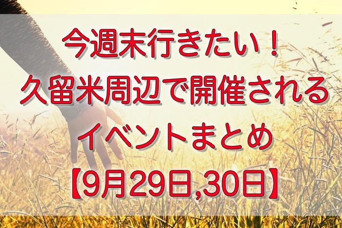 今週末行きたい!久留米周辺で開催されるイベントまとめ【9/29,30】