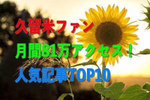 2018年8月の久留米ファンは月間81万アクセス!人気記事TOP10発表