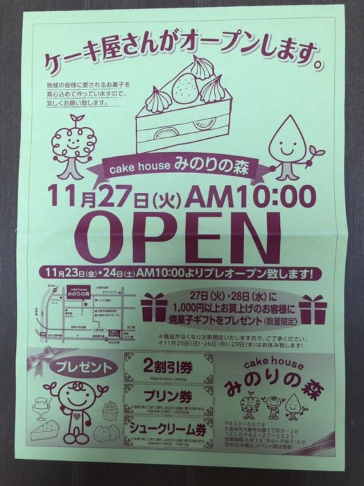 ケーキ屋 みのりの森オープン