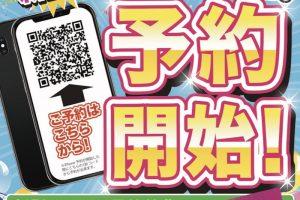 新型 iPhone予約受付開始!ソフトバンク久留米本町で予約・乗り換えするとお得!