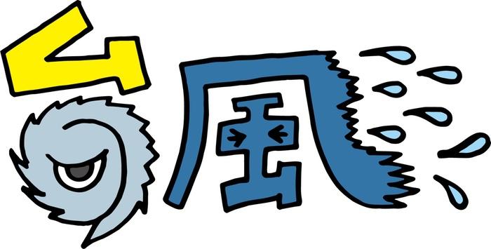 台風24号の影響により下水道フェアなどイベントが中止または延期に!【情報まとめ】