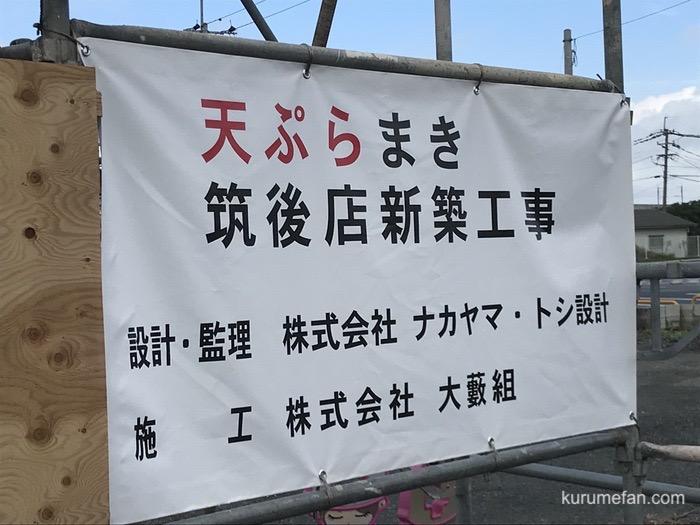天ぷらまき 筑後店 新築工事