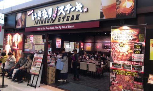 いきなりステーキゆめタウン久留米