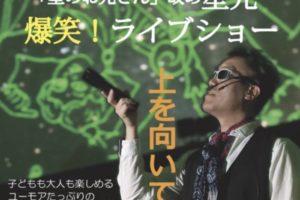 福岡青少年科学館 星兄(ほしにぃ)爆笑!ライブショー 11月開催
