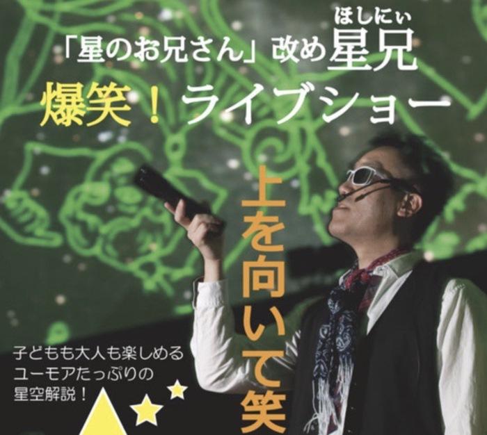 星兄(ほしにぃ)爆笑!プラネタリウムショー 福岡県青少年科学館