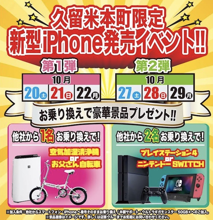 ソフトバンク久留米本町限定 新型iPhone発売イベント!乗り換えでPS4orスイッチが貰える!?