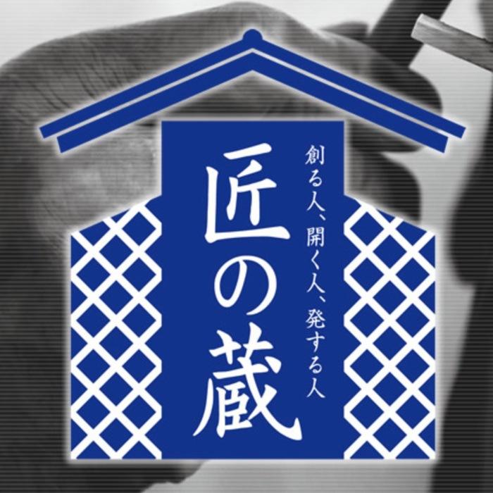 匠の蔵 重要無形文化財の久留米絣の技術保持者 松枝哲哉さん、小夜子さんを特集