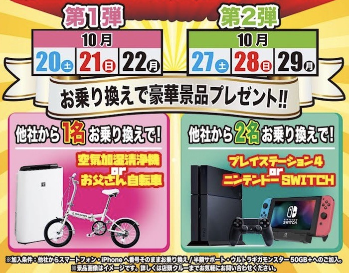 ソフトバンク久留米本町限定 新型iPhone 乗り換えで豪華景品プレゼント!