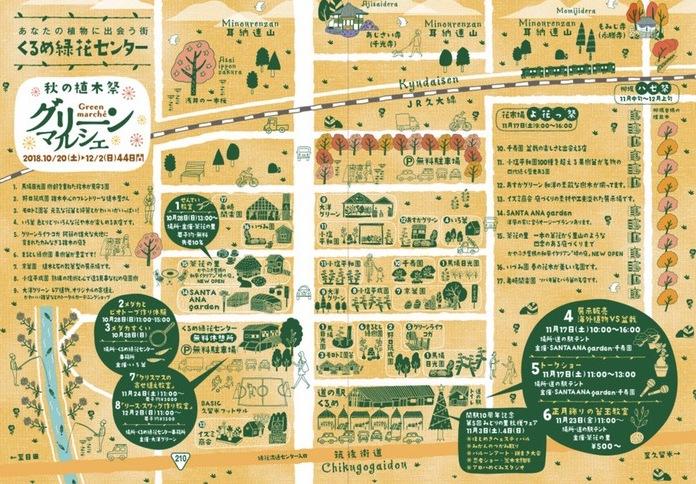 くるめ緑化センター 秋の植木祭「グリーンマルシェ」