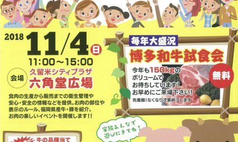 久留米食肉祭り 博多和牛試食会!福岡県産のおいしいお肉を食べよう!