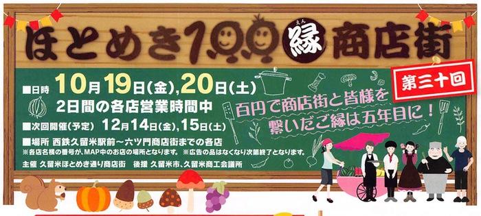 第30回 ほとめき100縁商店街 お米のつかみ取りや数量限定100円商品が沢山!
