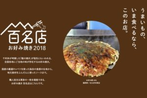 「食べログ お好み焼き 百名店 2018」を発表!福岡は1店ランクイン