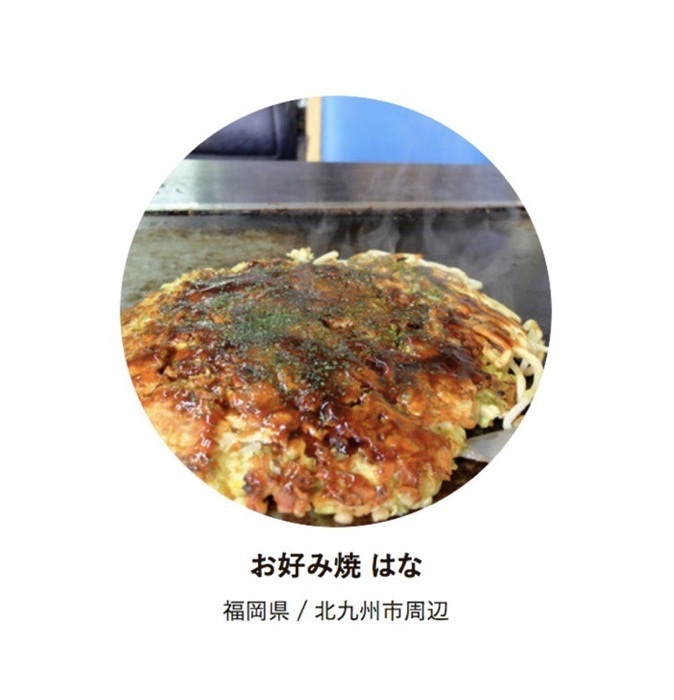 食べログ お好み焼き 百名店 2018に入った福岡県の1店
