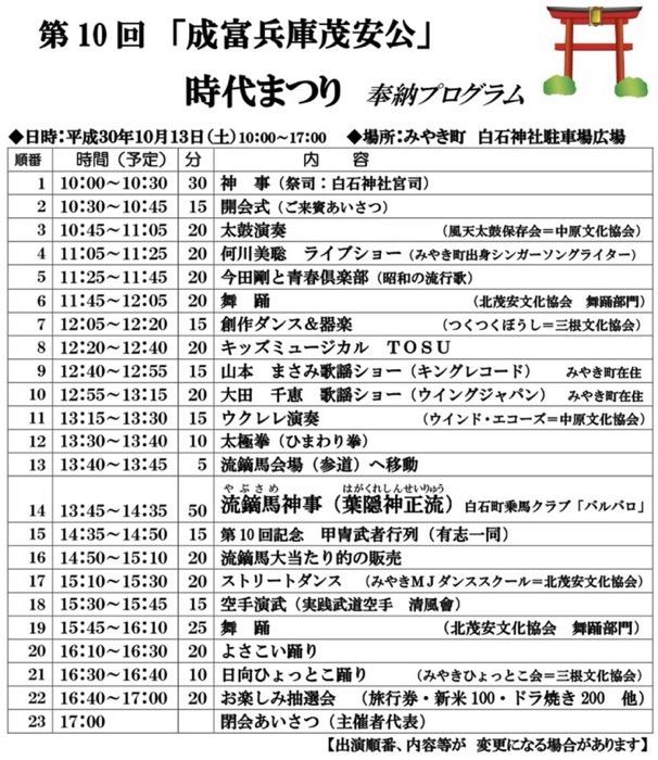 成富兵庫茂安公「時代まつり」奉納プログラム