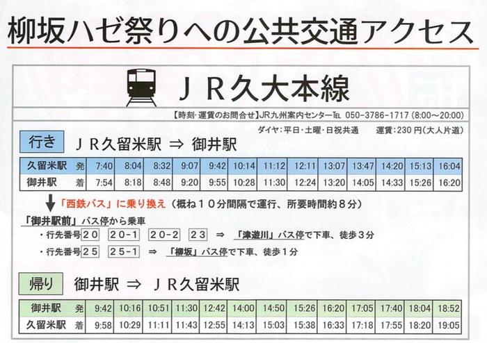 柳坂ハゼ祭りへの公共交通アクセス JR九大本線