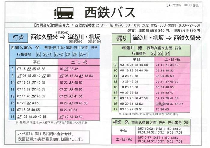 柳坂ハゼ祭りへの公共交通アクセス 西鉄バス