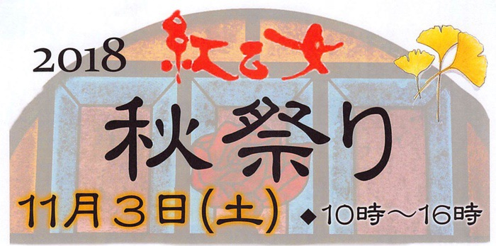 紅乙女「秋祭り」梅の実詰め放題、工場見学、地元マルシェも【久留米市田主丸町】