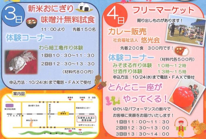 第5回 みどりの里「秋獲フェア」イベント内容