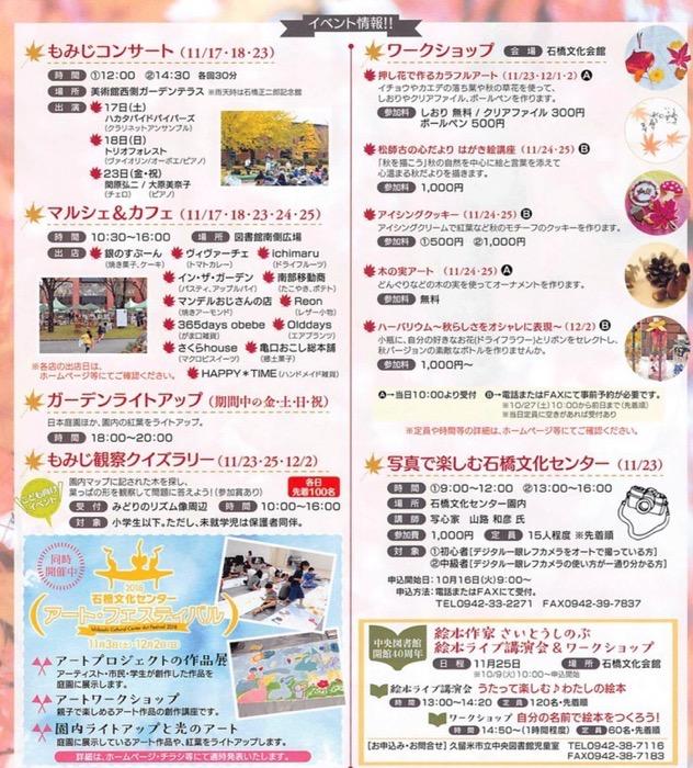 石橋文化センター「もみじまつり」イベント内容