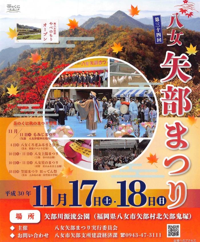 第34回 八女矢部まつり 餅まき大会やコケッコ競鶏レース開催