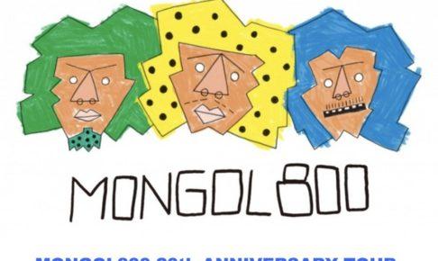MONGOL800 モンパチが鳥栖市に!20th ANNIVERSARY TOUR