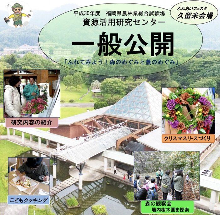 資源活用研究センター 一般公開「ふれあいフェスタ」展示・体験【久留米市】