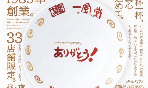 一風堂「振る舞いラーメン祭」10月16日、ラーメンが無料【33店舗限定】