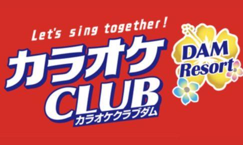 カラオケCLUB DAM 久留米店 文化街に11月上旬オープン!