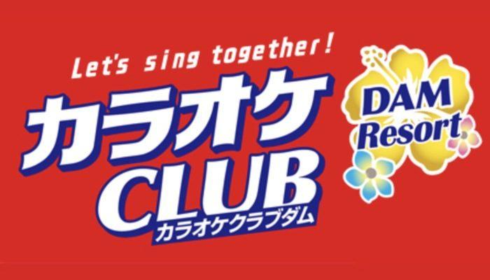 カラオケCLUB DAM 久留米店 文化街に11月15日オープン!