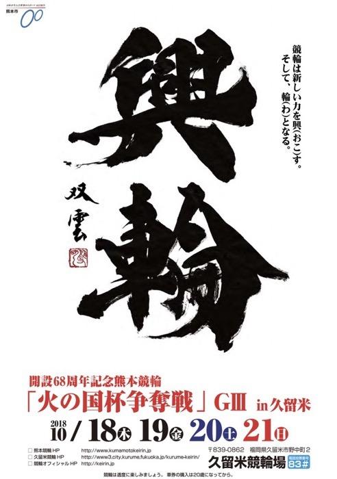 開設68周年記念熊本競輪 火の国杯争奪戦 G3 IN 久留米
