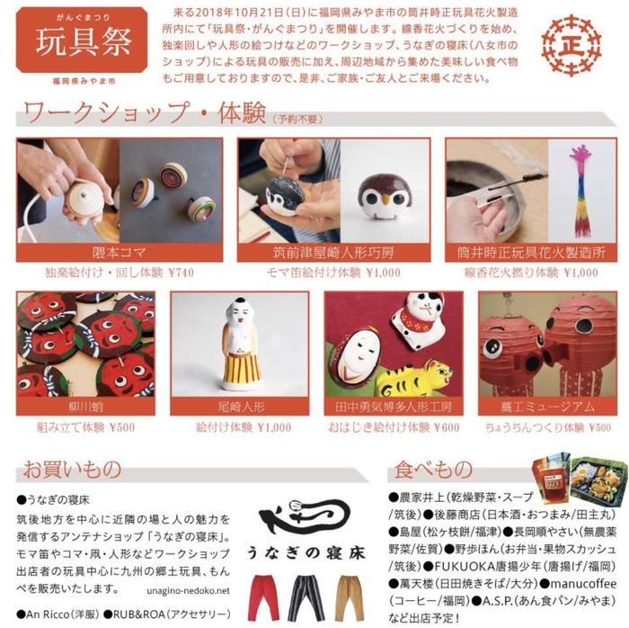 筒井時正玩具花火製造所「玩具祭・がんぐまつり」イベント内容