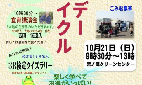 サンデーリサイクル フリマ、マルシェ、食育講演会など開催