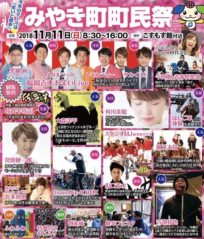 みやき町町民祭 福岡吉本お笑いライブなどイベント盛りだくさん!