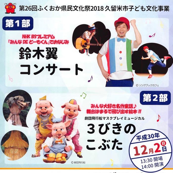 鈴木翼コンサート&劇団飛行船「3びきのこぶた」インガットホール